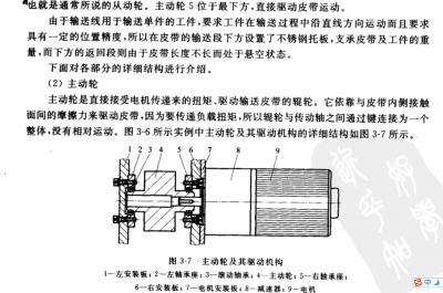 机械设计基础 英语