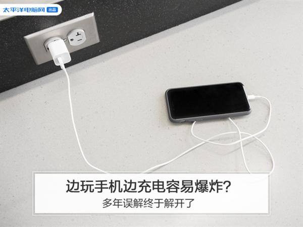 《【天富公司】边玩手机边充电容易爆炸?多年误解终于解开了》